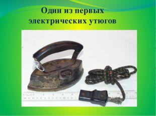 Один из первых электрических утюгов