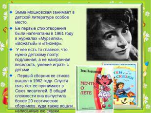 Эмма Мошковская занимает в детской литературе особое место. Ее первые стихотв