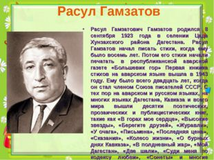 Расул Гамзатов Расул Гамзатович Гамзатов родился 8 сентября 1923 года в селен