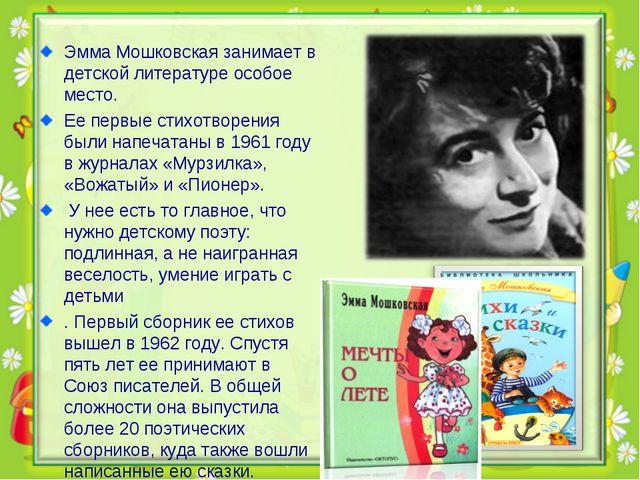 Эмма Мошковская занимает в детской литературе особое место. Ее первые стихотв...