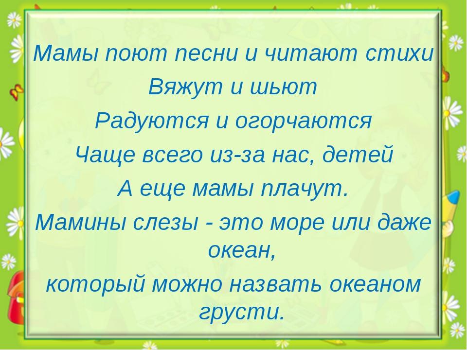 Мамы поют песни и читают стихи Вяжут и шьют Радуются и огорчаются Чаще всего...