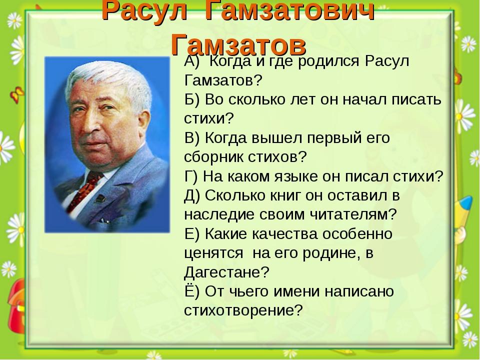 Расул Гамзатович Гамзатов А) Когда и где родился Расул Гамзатов? Б) Во скольк...