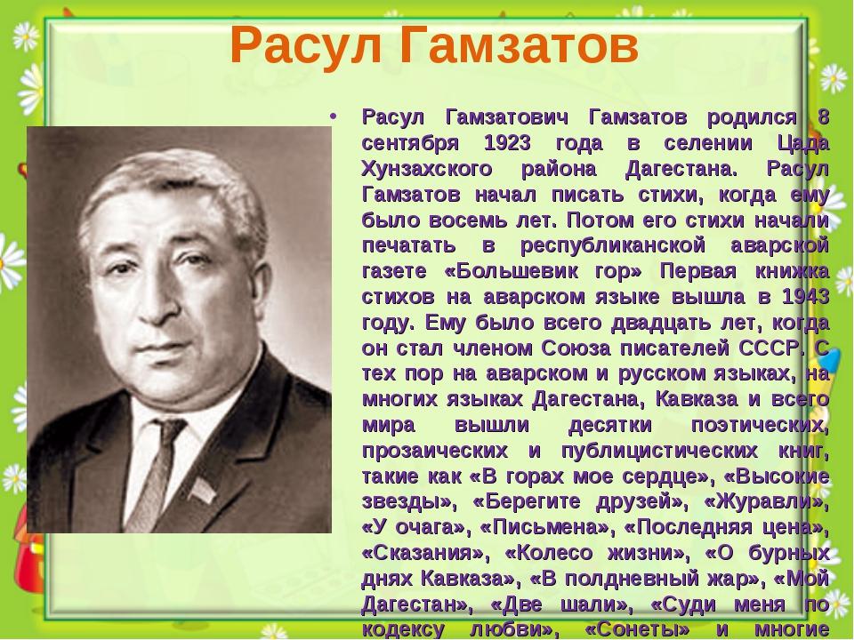 Расул Гамзатов Расул Гамзатович Гамзатов родился 8 сентября 1923 года в селен...