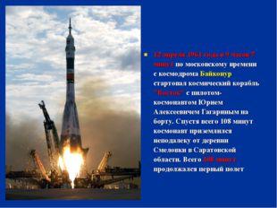12 апреля 1961 года в 9 часов 7 минут по московскому времени с космодрома Бай