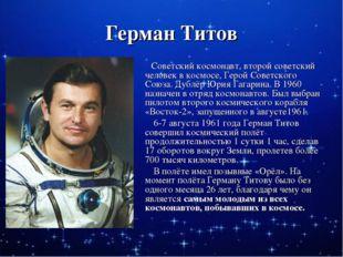 Герман Титов Советский космонавт, второй советский человек в космосе,Герой С