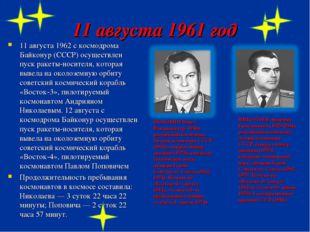 11 августа 1961 год ПОПОВИЧ Павел Романович (р. 1930), российский космонавт.