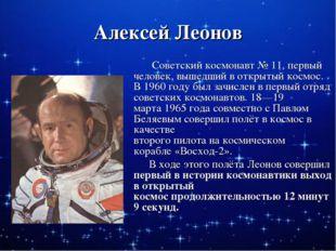 Алексей Леонов Советский космонавт№11, первый человек,вышедший в открытый