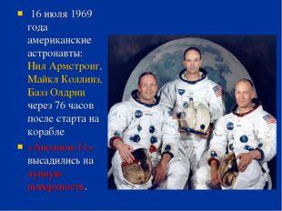 16 июля 1969 года американские астронавты: Нил Армстронг, Майкл Коллинз, Баз