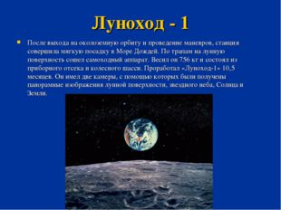 Луноход - 1 После выхода на околоземную орбиту и проведение маневров, станция