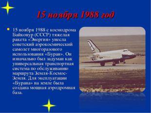 15 ноября 1988 год 15 ноября 1988 с космодрома Байконур (СССР) тяжелая ракета