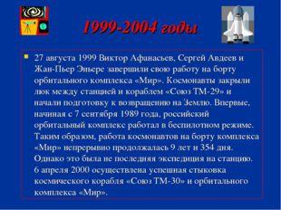 1999-2004 годы 27 августа 1999 Виктор Афанасьев, Сергей Авдеев и Жан-Пьер Энь