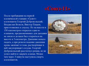 «Союз-11» . После пребывания на первой космической станции «Салют» космонавт