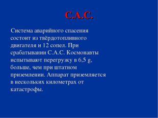 С.А.С. Система аварийного спасения состоит из твёрдотопливного двигателя и 12