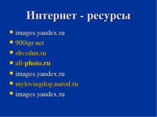 Интернет - ресурсы images.yandex.ru 900igr.net shvedun.ru all-photo.ru images