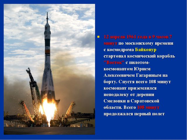 12 апреля 1961 года в 9 часов 7 минут по московскому времени с космодрома Бай...