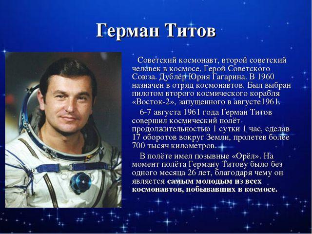 Герман Титов Советский космонавт, второй советский человек в космосе,Герой С...
