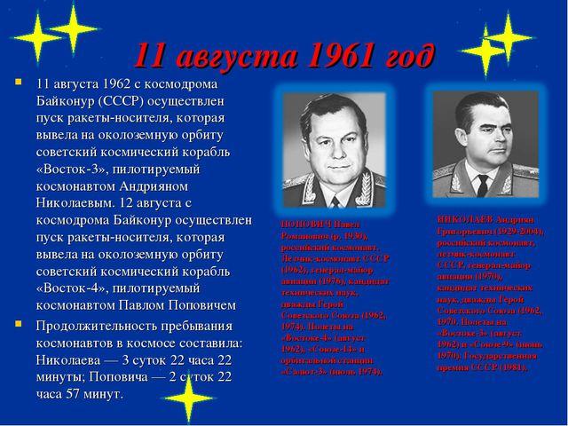 11 августа 1961 год ПОПОВИЧ Павел Романович (р. 1930), российский космонавт....