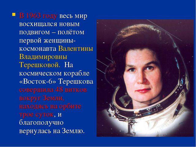 В 1963 году весь мир восхищался новым подвигом – полётом первой женщины-космо...