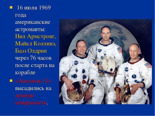 16 июля 1969 года американские астронавты: Нил Армстронг, Майкл Коллинз, Баз...