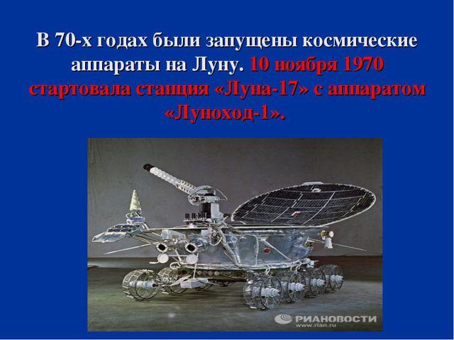 В 70-х годах были запущены космические аппараты на Луну. 10 ноября 1970 старт...