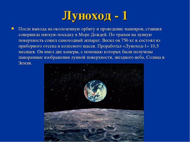Луноход - 1 После выхода на околоземную орбиту и проведение маневров, станция...