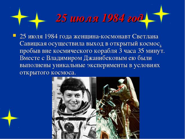 25 июля 1984 год 25 июля 1984 года женщина-космонавт Светлана Савицкая осуще...