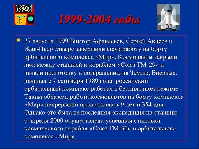 1999-2004 годы 27 августа 1999 Виктор Афанасьев, Сергей Авдеев и Жан-Пьер Энь...