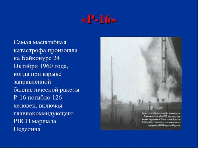 «Р-16» Самая масштабная катастрофа произошла на Байконуре 24 Октября 1960 год...