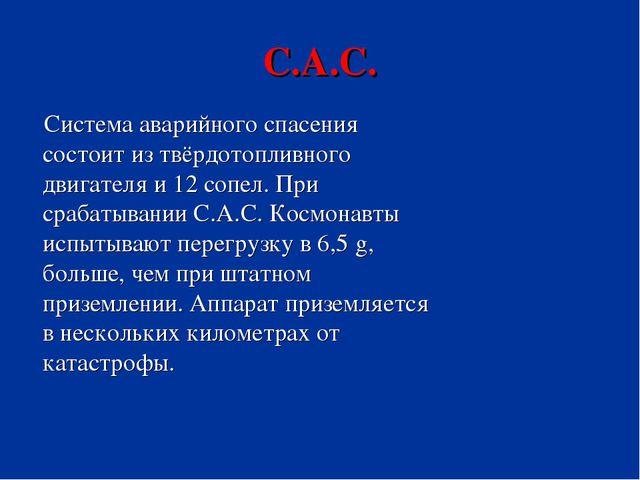 С.А.С. Система аварийного спасения состоит из твёрдотопливного двигателя и 12...