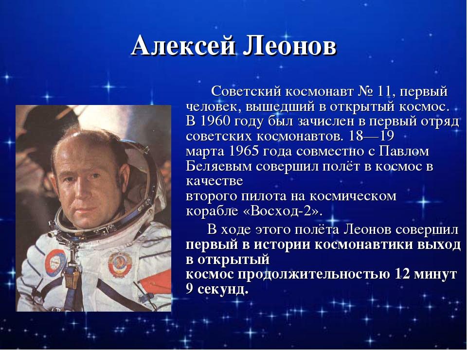 Алексей Леонов Советский космонавт№11, первый человек,вышедший в открытый...