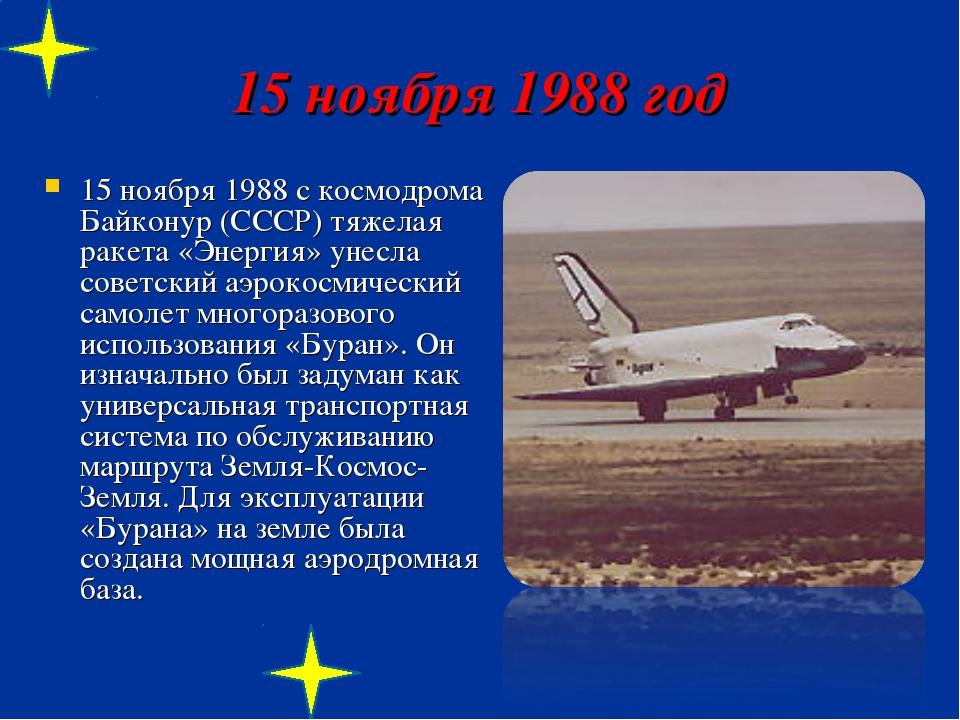 15 ноября 1988 год 15 ноября 1988 с космодрома Байконур (СССР) тяжелая ракета...