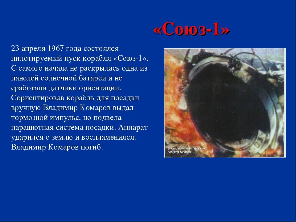 «Союз-1» 23 апреля 1967 года состоялся пилотируемый пуск корабля «Союз-1». С...