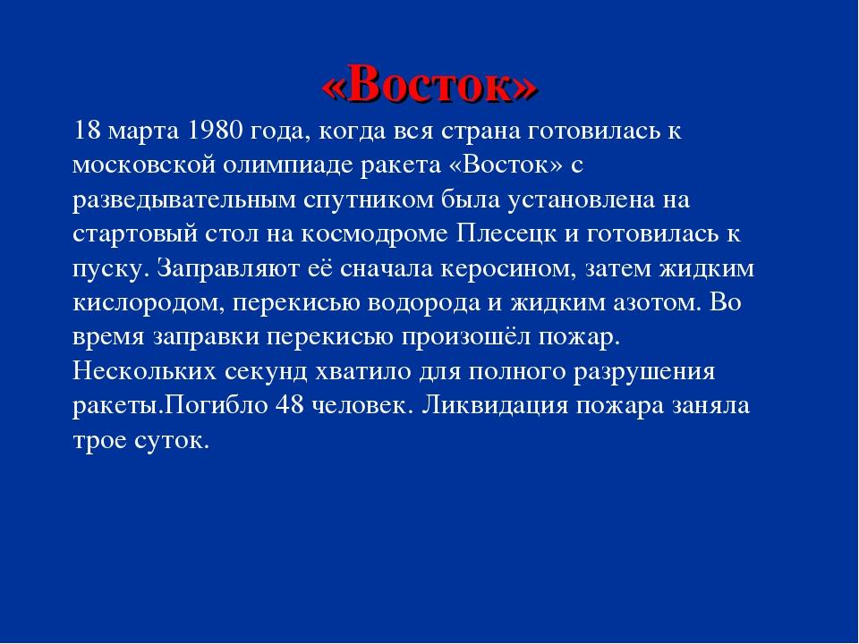 «Восток» 18 марта 1980 года, когда вся страна готовилась к московской олимпиа...