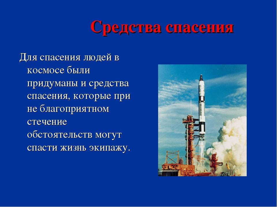Средства спасения Для спасения людей в космосе были придуманы и средства спа...