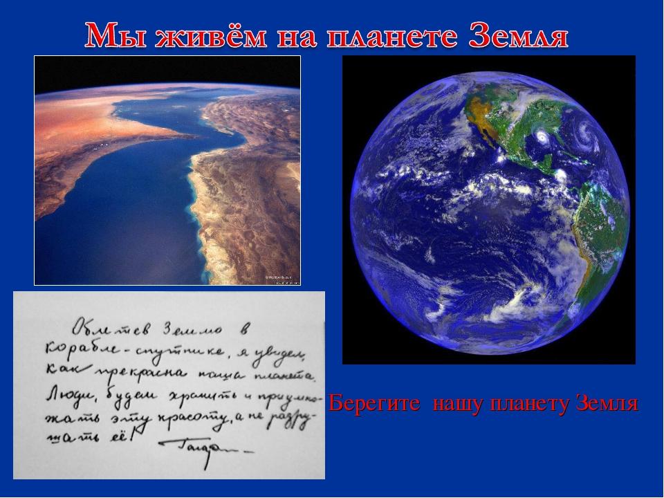 Берегите нашу планету Земля