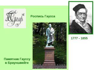 Иоганн Карл Фри́дрих Га́усс 1777 - 1855 Немецкий математик, астроном и физик.