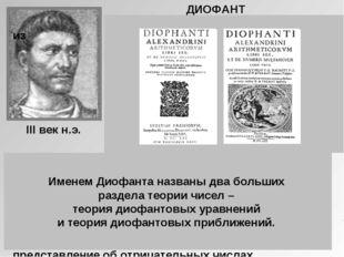 ДИОФАНТ Диофант -древнегреческий математик из Александрии. О его жизни нет по