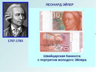 ЛЕОНАРД ЭЙЛЕР 1707-1783 Российский, немецкий и швейцарский математик, внёсший