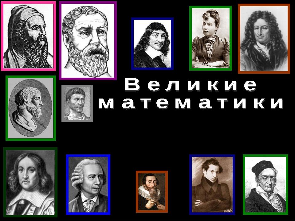 Работу выполнил ученик 8 в класса Лачинов Никита Руководитель -учитель матема...