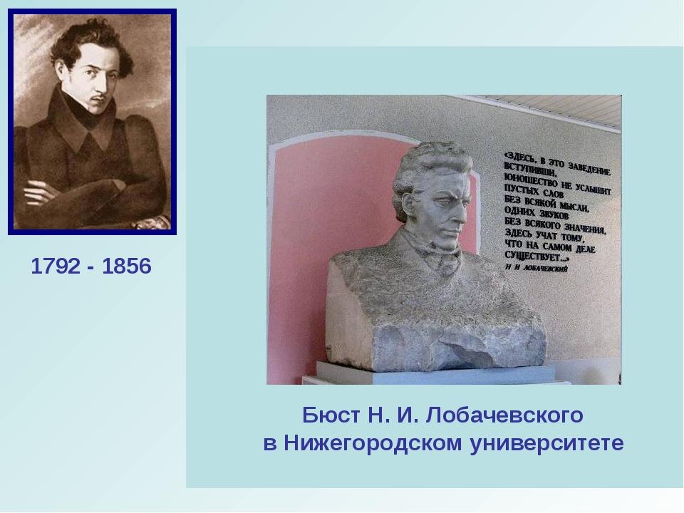 Никола́й Ива́нович Лобаче́вский Великий русский математик, создатель геометри...