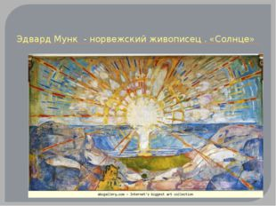 Эдвард Мунк - норвежский живописец . «Солнце»