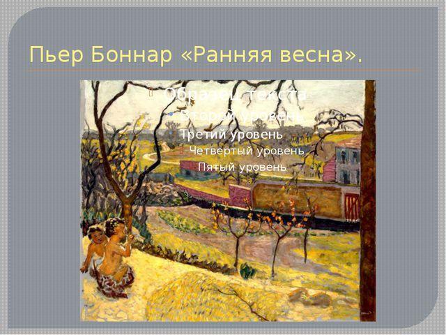 Пьер Боннар «Ранняя весна».