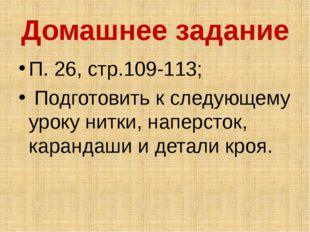 Домашнее задание П. 26, стр.109-113; Подготовить к следующему уроку нитки, на
