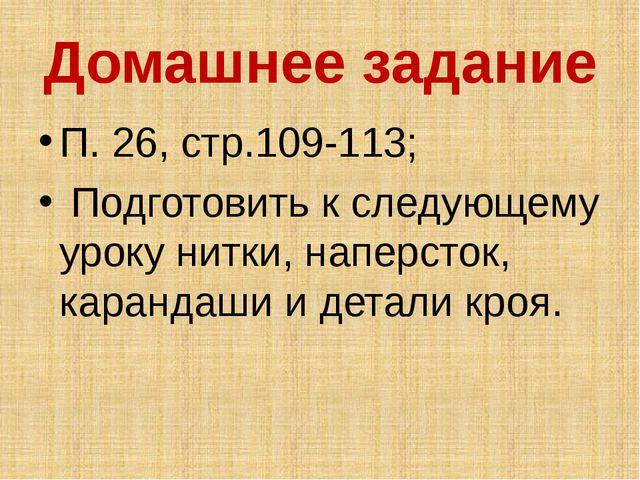 Домашнее задание П. 26, стр.109-113; Подготовить к следующему уроку нитки, на...
