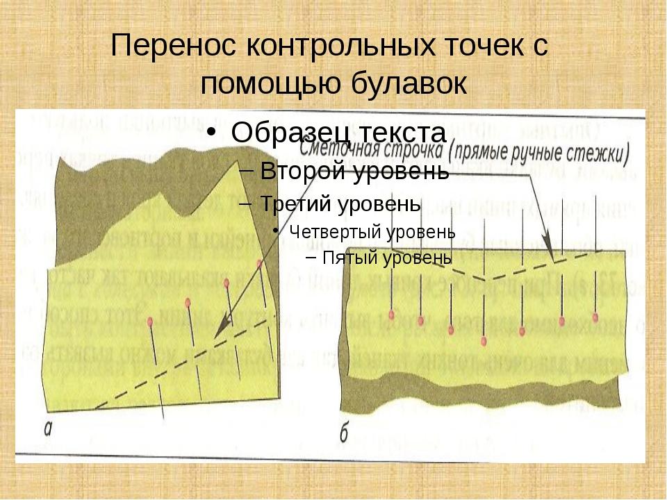 Перенос контрольных точек с помощью булавок