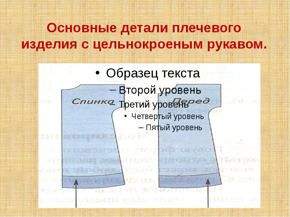Основные детали плечевого изделия с цельнокроеным рукавом.
