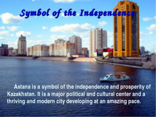 Symbol of the Independence Astana is a symbol of the independence and prosper