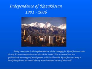 Today's main aim is the implementation of the strategy for Kazakhstan to e