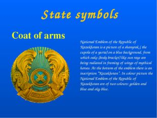 State symbols Coat of arms National Emblem of the Republic of Kazakhstan is