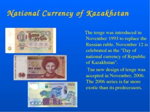 The tenge was introduced in November 1993 to replace the Russian ruble. Nove